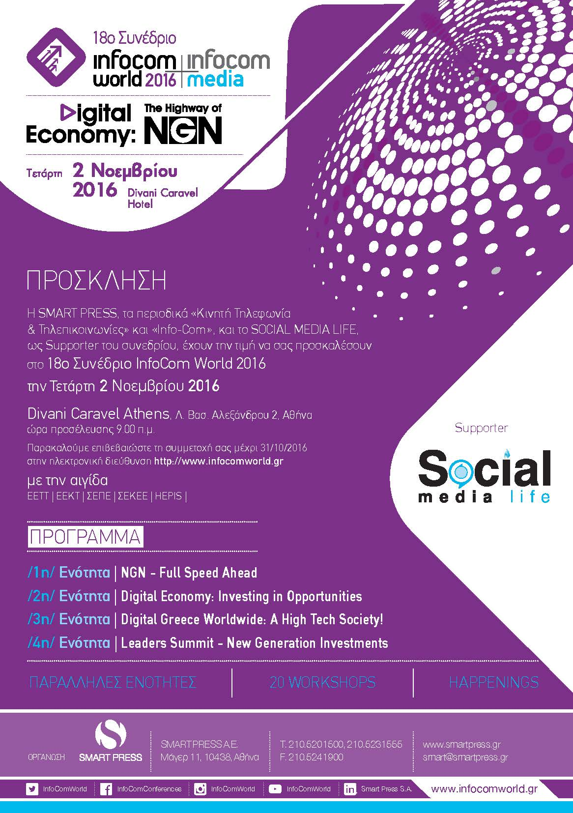 social-media-life-ic2016-invitation