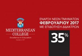 mediterranean-college-enarxi-neon-tmimaton-fevrouariou-2017