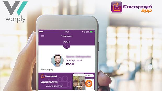 warply-epistrofi-app