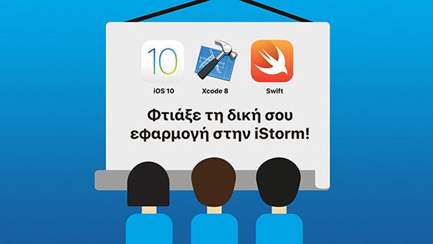 iStorm-seminar