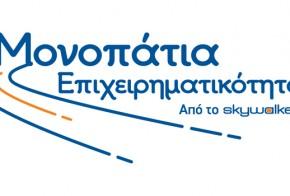 monopatia-epixeirimatikotitas